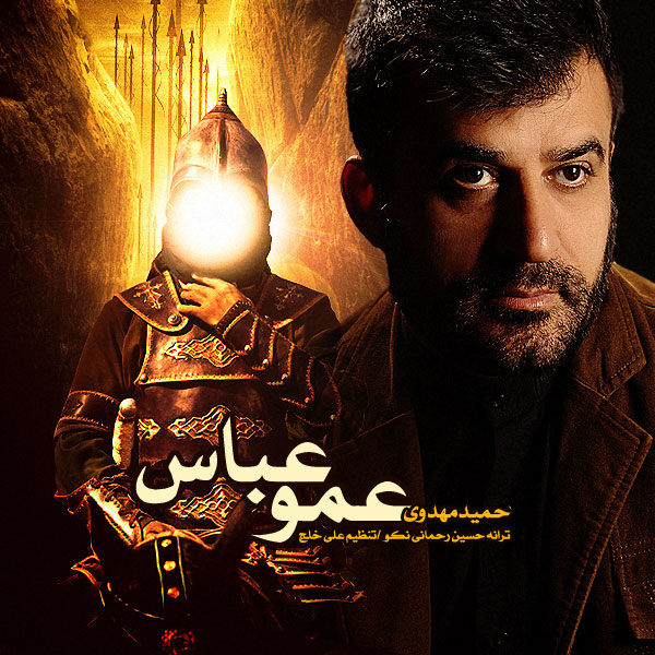 Hamid Mahdavi – Amo Abbas