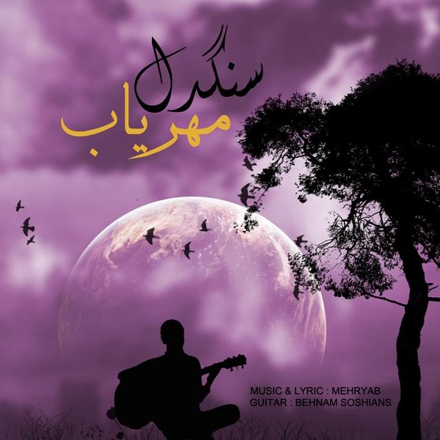 Mehryab – Sangdel
