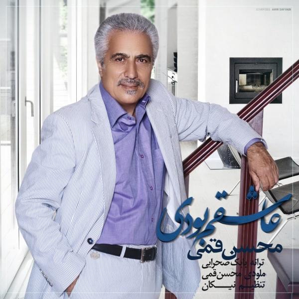 Mohsen Ghomi – Ashegham Boodi