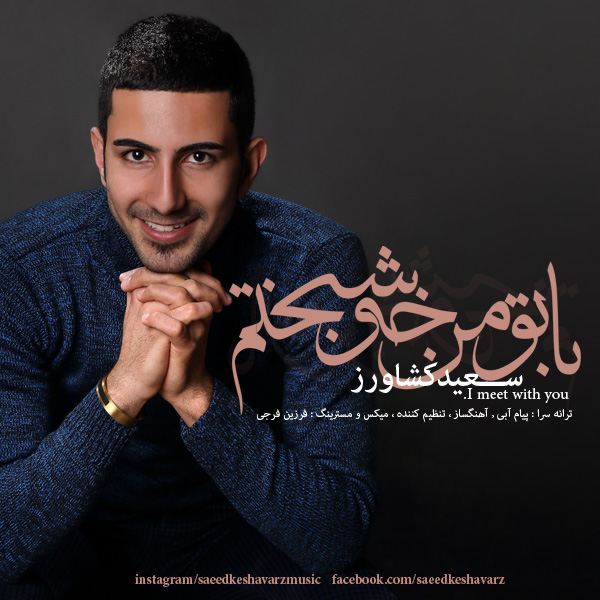 Saeed Keshavarz – Ba To Man Khoshbakhtam