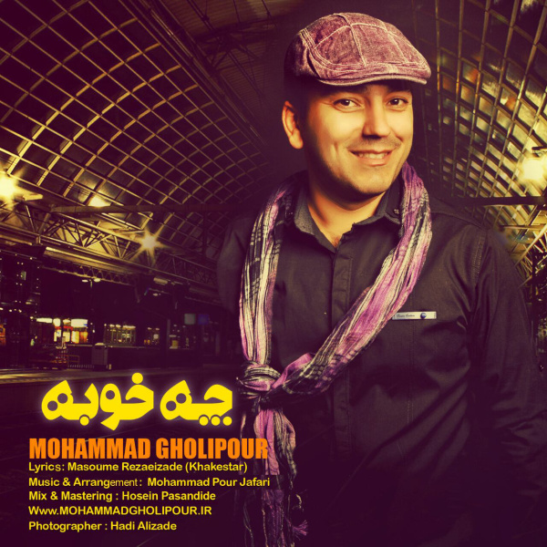 Mohammad Gholipour – Che Khoobe