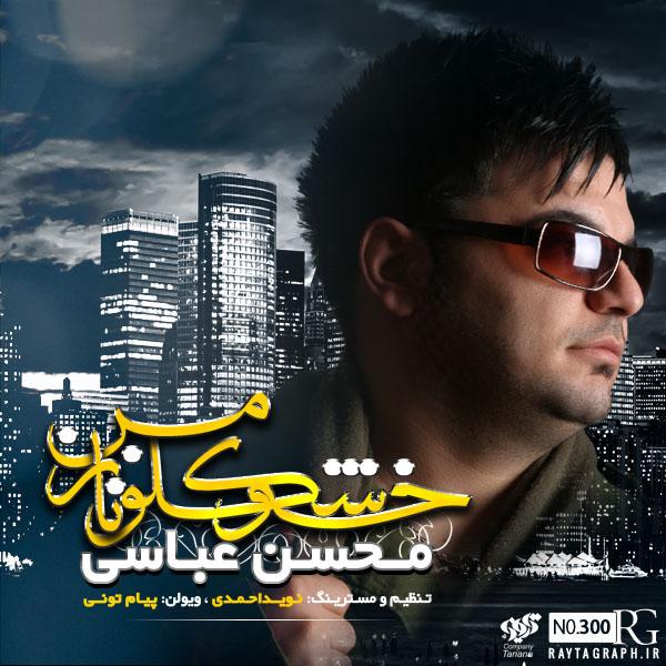 Mohsen Abbasi – Khoshkelo Naze Man