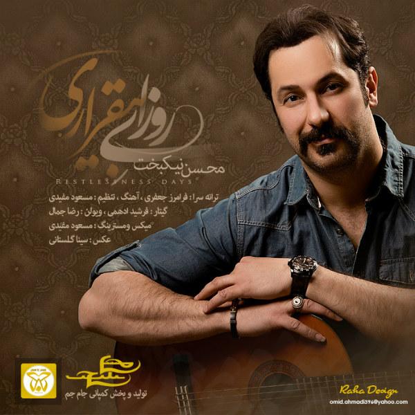 Mohsen Nikbakht – Rozaye Bigharari