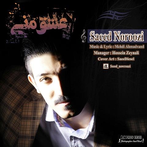 Saeed Noroozi – Eshghe Mani