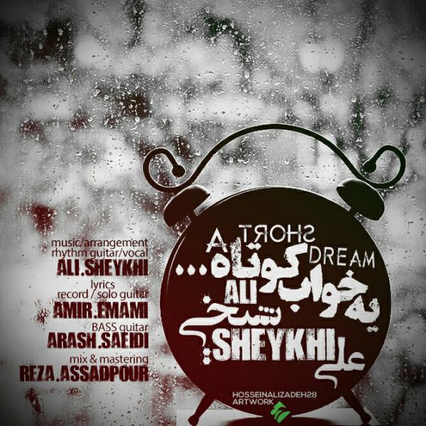 Ali Sheykhi – Ye Khaabe Kootah