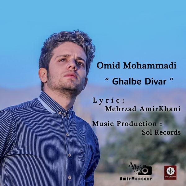 Omid Mohammadi – Ghalbe Divar