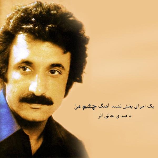 Shamaizadeh – Cheshme Man