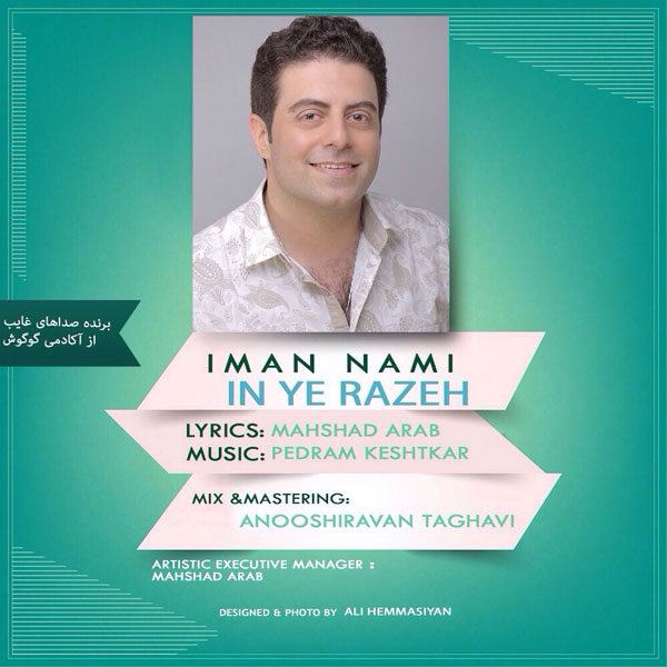Iman Nami – In Ye Roozeh