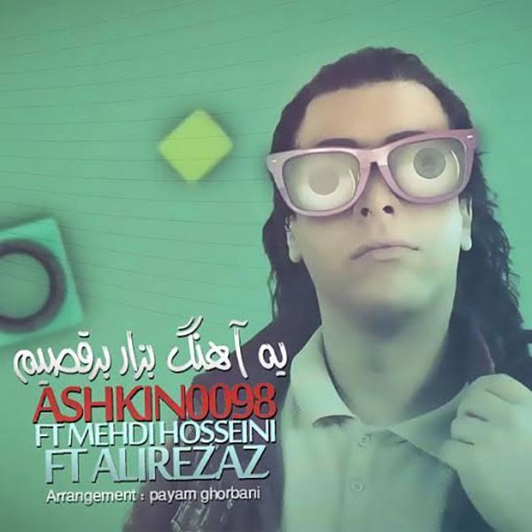 Ashkin 0098 – Ye Ahang Bezar Beraghsim