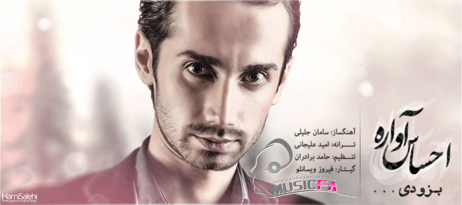 Saman Jalili's New Song 'Ehsase Avare' Coming Soon