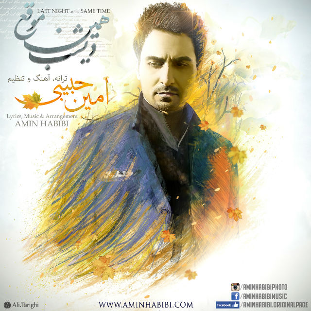 Amin Habibi – Dishab Hamin Moghe