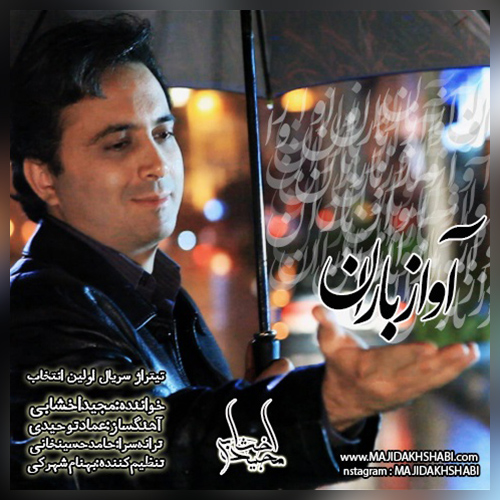 Majid Akhshabi – Avaze Baran