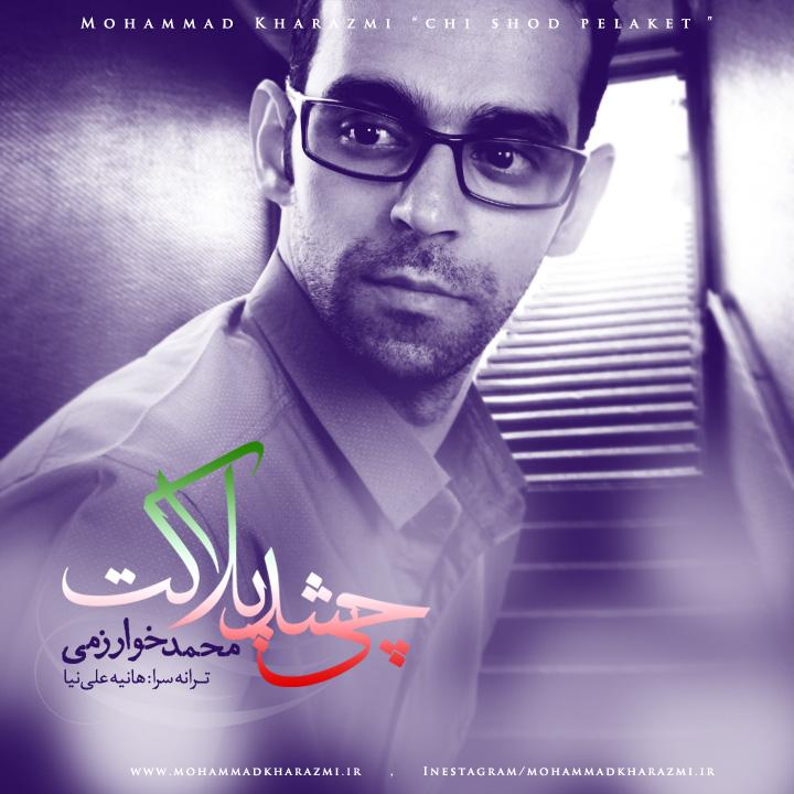 Mohammad Kharazmi – Chi Shod Pelaket