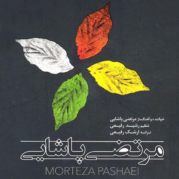 Morteza Pashaei – Gole Bitaa (Album)