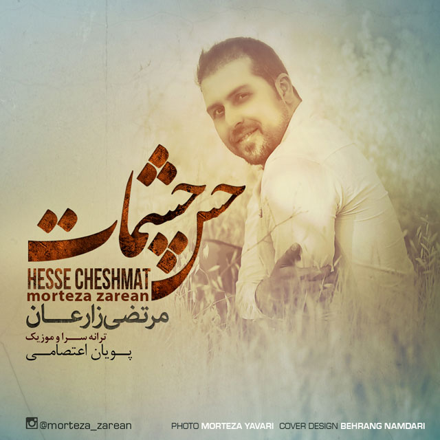 Morteza Zarean – Hesse Cheshmat