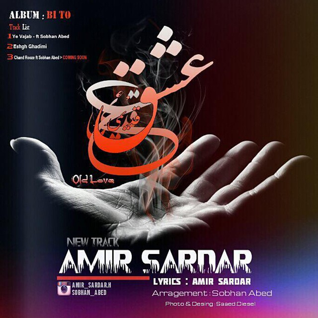 Amir Sardar – Eshghe Ghadimi