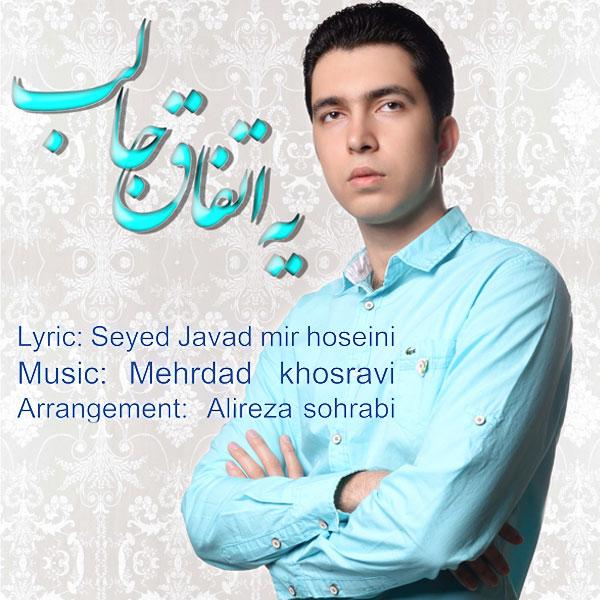 Mehrdad Khoasravi – Ye Etefaghe Jaleb