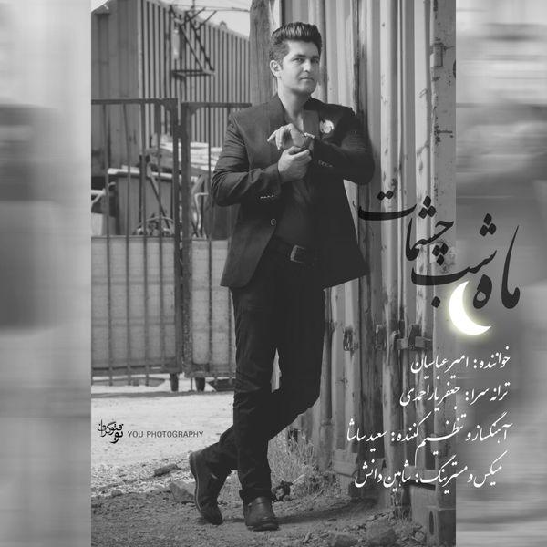 Amir Abbasian – Mahe Shabe Cheshmat