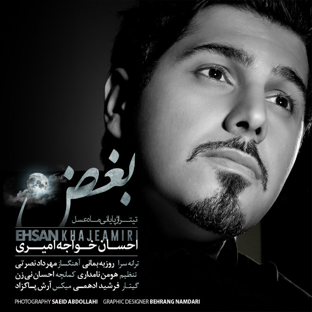 Ehsan Khajehamiri – Boghz