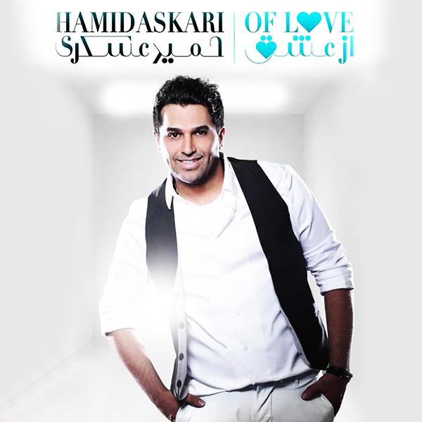 Hamid Askari – Az Eshgh (Album)