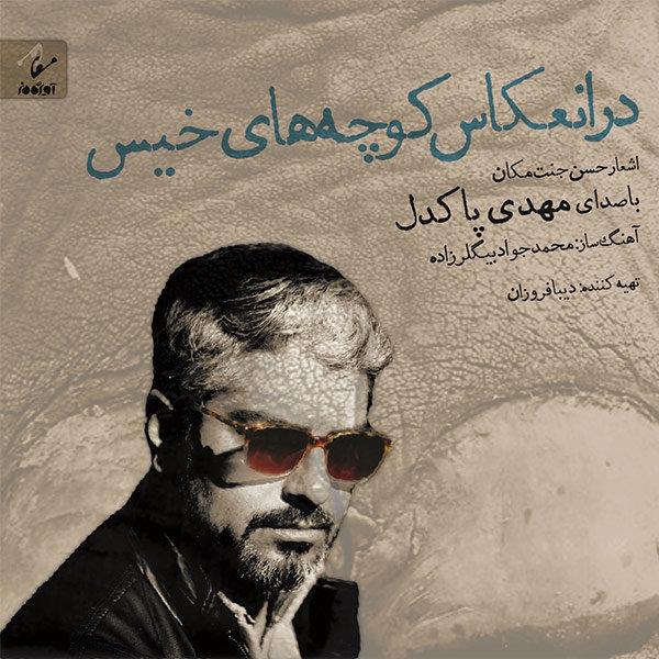 Mehdi Pakdel – Dar Enekase Koochehaye Khis (Album Demo)