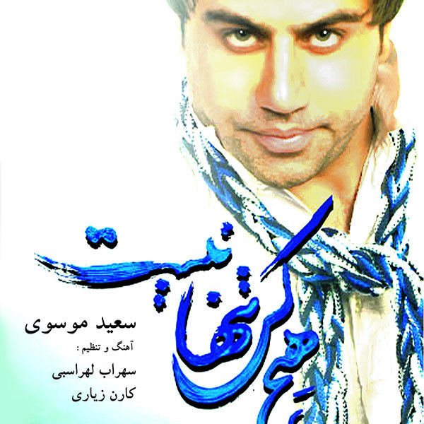 Saeed Mousavi – Hichkas Tanha Nist