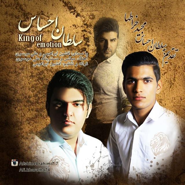 Afshin Ebrahimi Ft Ali mosavi – Soltan Ehsas