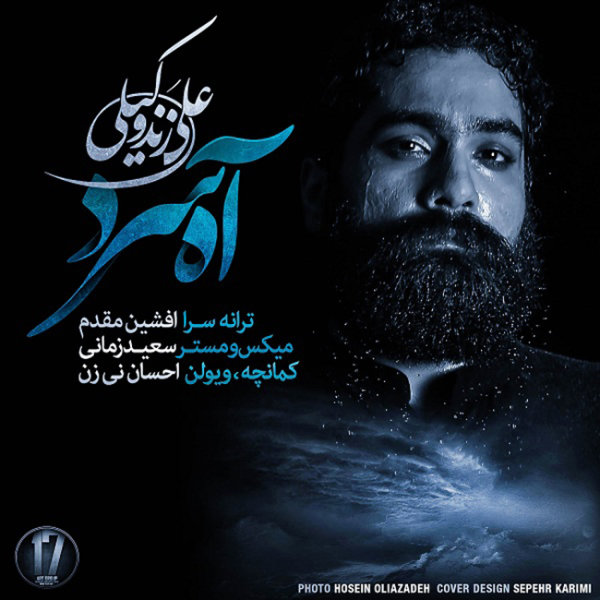 Ali Zand Vakili – Ahe Sard