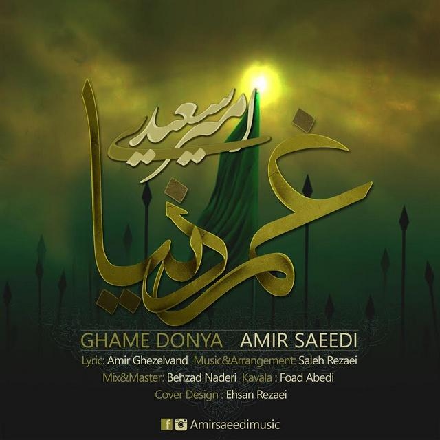 Amir Saeedi – Ghame Donya