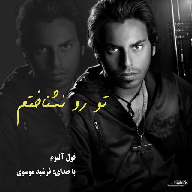 Farshid Mousavi – Toro Nashnakhtam