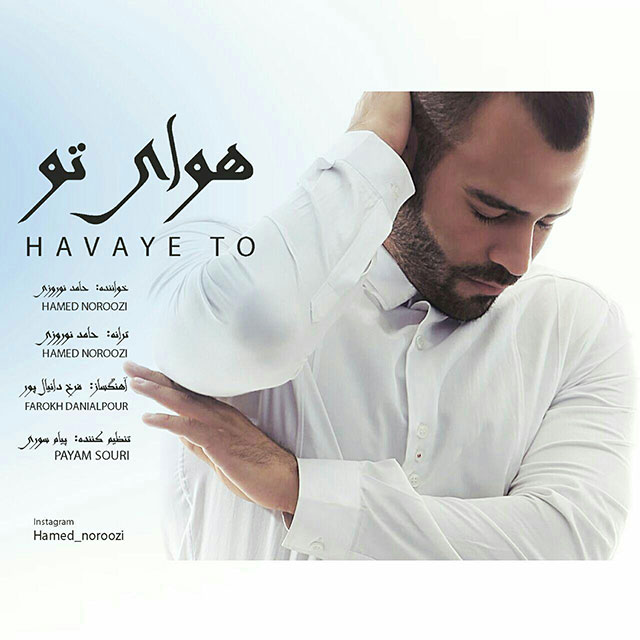 Hamed Noroozi – Havaye To