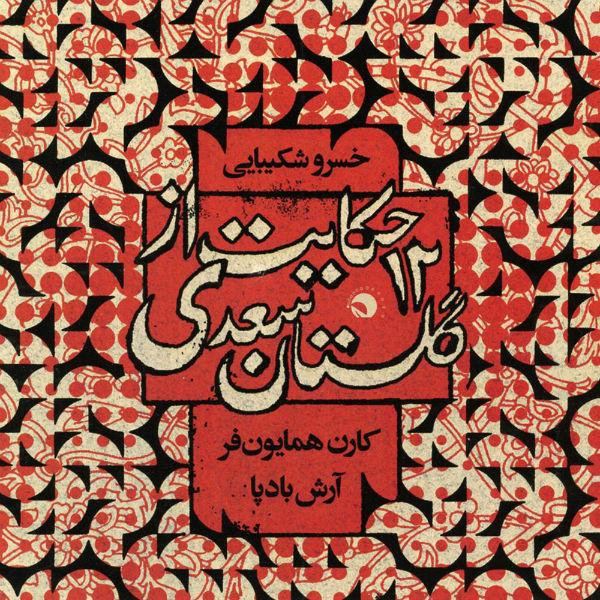 Khosro Shakibaei – 12 Hekayat Az Golestan Saadi