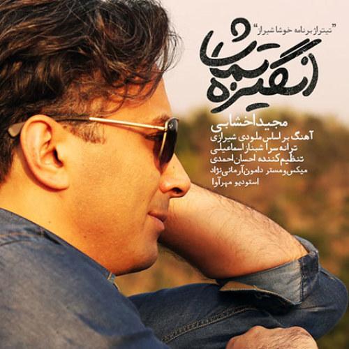 Majid Akhshabi – Angize Tamasha