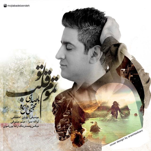 Mojtaba Delzendeh – Tamoome Ghalbe To