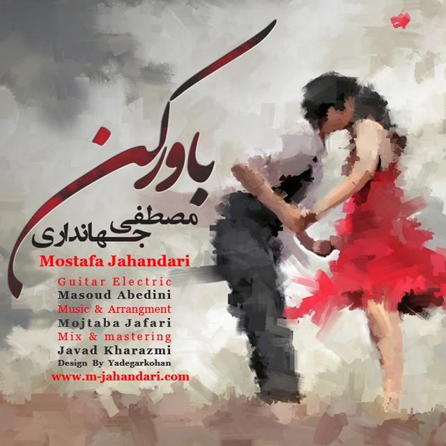 Mostafa Jahandari – Bavar Kon