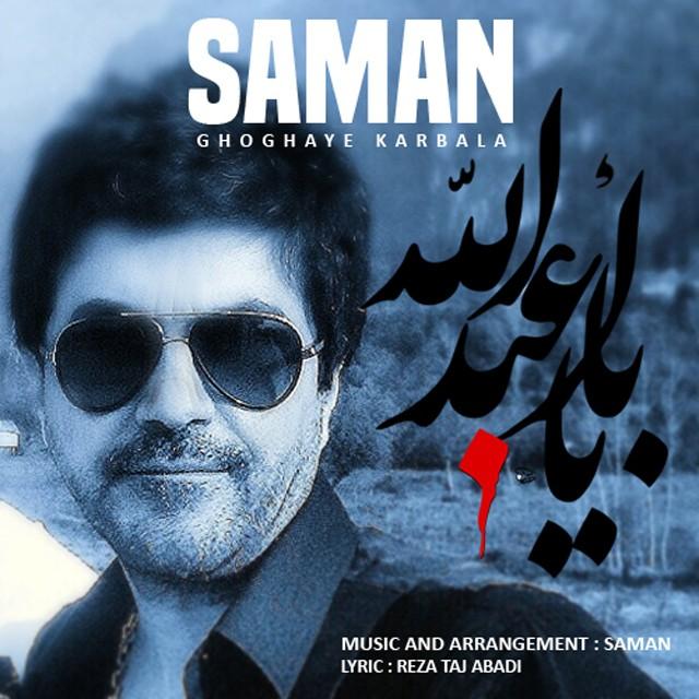 Saman – Ghoghaye Karbala