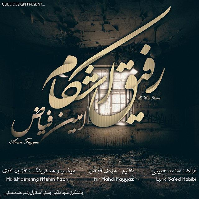 Amin Fayyaz – Rafighe Ashkam