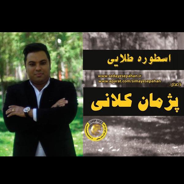Pezhman Kalani – Ostooreh Talayi