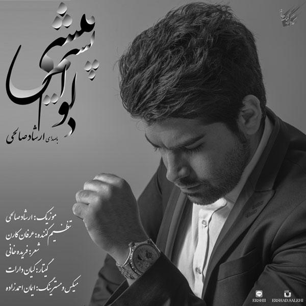 Ershad Salehi – Delvapasam Mishi