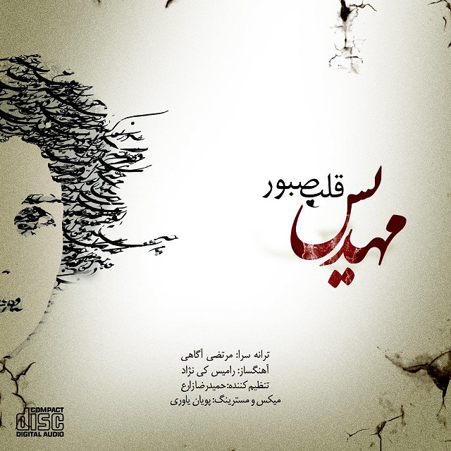 Mahdis – Ghalbe Sabour