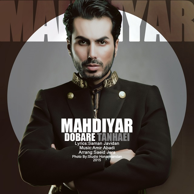 Mahdiyar – Dobare Tanhaei