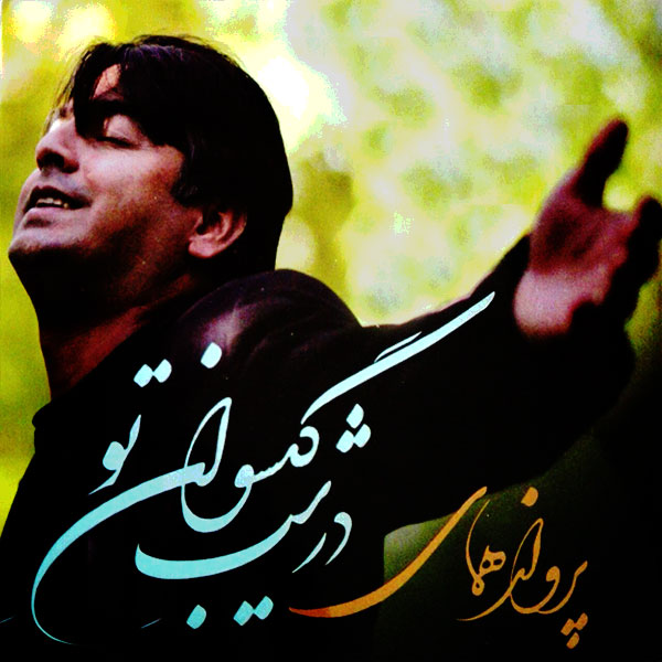 Parvaz Homay – Dar Shab Gisovan To