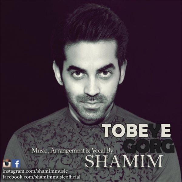 Shamim – Tobeye Gorg