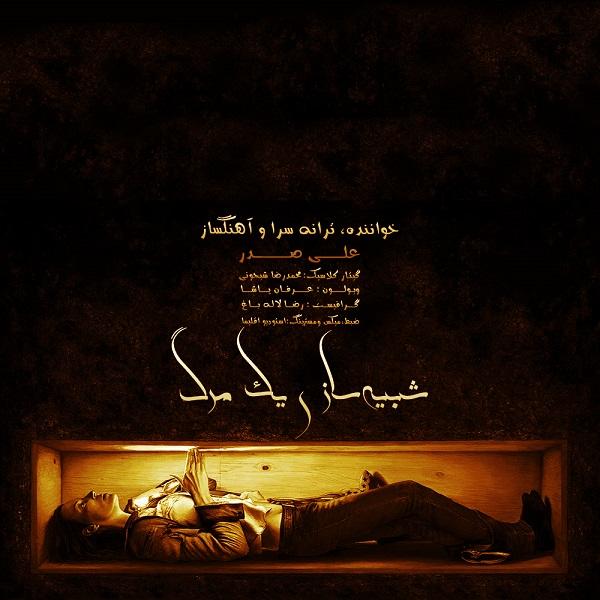 Ali Sadr – Shabihsazie Yek Mard