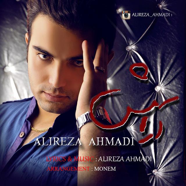 Alireza Ahmadi – Aramesh