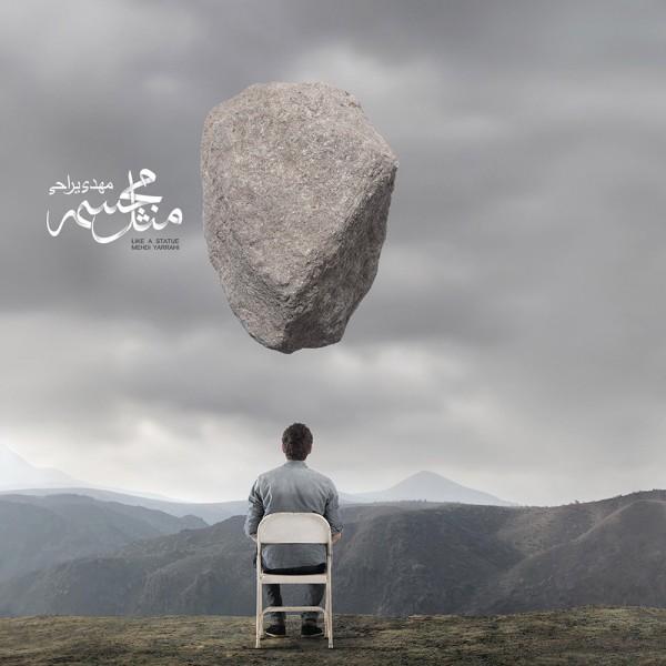 Mehdi Yarrahi - Mesle Mojasameh (Album)