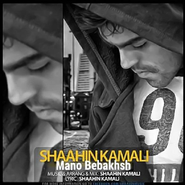 Shaahin Kamali – Mano Bebakhsh