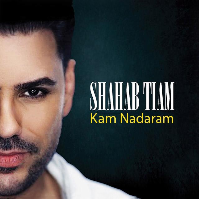 Shahab Tiam – Kam Nadaram