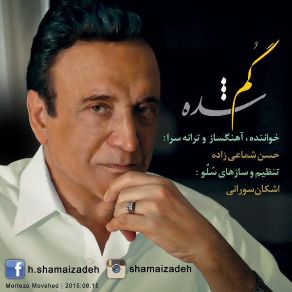 Shamaizadeh – Gomshode