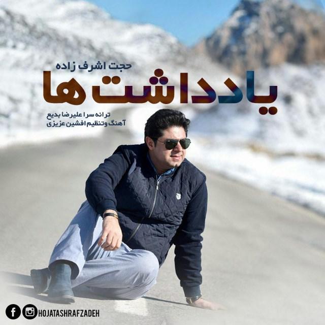 Hojat Ashrafzade – Yaddashtha